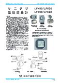 サニタリ電磁流量計『LF490/LF620型(一体形)』