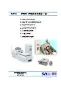 【資料】試験所・試験設備加振器一覧