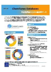 化合物の安全性評価のための高品質データベース『ChemTunes Databases』 表紙画像