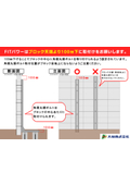 FITパワー取付け注意点