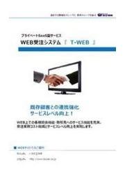 代理店向けWEB受注システム『T-WEB』 表紙画像