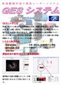 推進機械用地中探査レーダシステム『GESシステム』