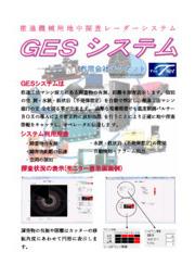 推進機械用地中探査レーダシステム『GESシステム』 表紙画像