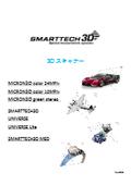 「SMARTTECH 3D」3Dスキャナー