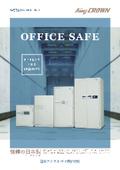 OFFICE SAFE 業務用金庫の総合カタログ