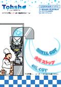 トーショー機材株式会社 厨房排気清浄システム「ぶくぶくジェット」