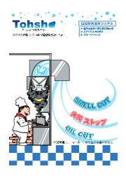 トーショー機材株式会社 厨房排気清浄システム「ぶくぶくジェット」 表紙画像