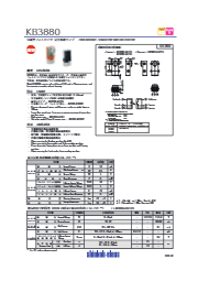 分離型フォトセンサ 完全防塵タイプ KB3880 表紙画像