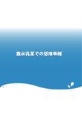 【森永乳業での活用事例】微酸性電解水