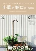 小庭と蛇口の.com