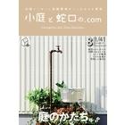 小庭と蛇口の.com 表紙画像