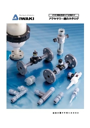 イワキ電磁定量ポンプ/定量ポンプ アクセサリー総合カタログ 表紙画像