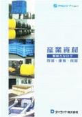 産業資材製品カタログ 表紙画像