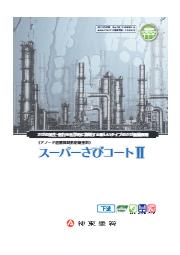 アノード溶解抑制形防錆塗料『スーパーさびコートll』 表紙画像