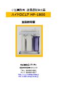 小型業務用 逆浸透膜浄水器『ハイドロピュア HP-1800』
