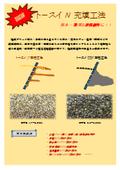 トースイN充填工法 表紙画像
