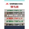 イプロス用トッププレートカタログ最終版04.12.jpg