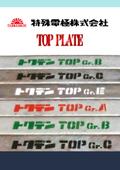 『TOP PLATE』製品特長・事例紹介カタログ