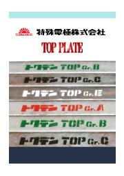 『TOP PLATE』製品特長・事例紹介カタログ 表紙画像