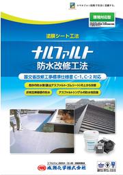 塗膜シート工法 「ナルファルト防水改修工法」 製品カタログ 表紙画像