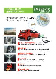 【920MHz超小型無線センサシステム】「YM920」 表紙画像