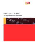 高強度型枠合板『PERIバーチ』【PEFC認証取得!】