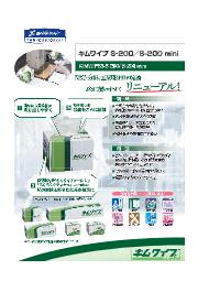 産業用ワイパー(紙ワイパー) キムワイプ S-200 表紙画像