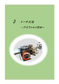 トーチ工法(アスファルト防水) 表紙画像