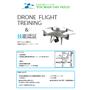 DJI パイロットが教える空撮のためのドローントレーニング 表紙画像