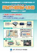 超高速型光ファイバ温度計【FIMTHERM-UHS】