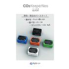 【製品カタログ】二酸化炭素濃度計「CO2KeeperNeo」 表紙画像