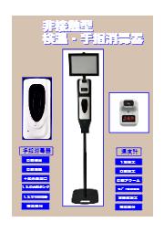 コロナ対策・除菌対策の「非接触型温度計・手指消毒器」 表紙画像