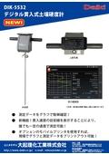 デジタル貫入式土壌硬度計『DIK-5532』
