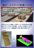 【物流向け】段ボールのサイズ計測システム