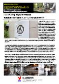 プロダクトレポート『フランス料理 築地 蜂の子様厨房設備』