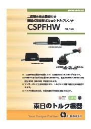 二度締め検出機能付き無線ポカヨケトルクレンチ「CSPFHW」シリーズカタログ 表紙画像
