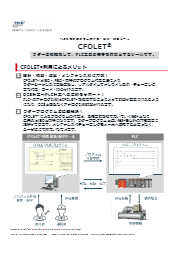 PLC制御プログラムの作成・監視・調整ツール『CFOLET』紹介資料 表紙画像