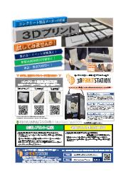 3Dプリントステーション 【コンクリート製品メーカー様向け『3Dプリント』お試しチラシ】 表紙画像