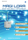 無線式信号伝送装置『MAGI LORA』