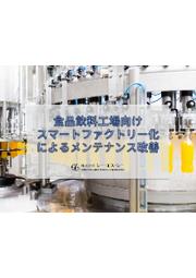 食品飲料工場向けスマートファクトリー化によるメンテナンス改善 表紙画像