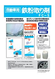 鉄粉取り剤 車用 FC-3 表紙画像