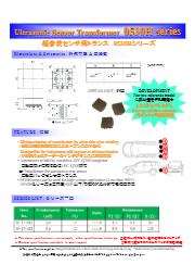 超音波センサ用トランス 『TTRN-0530H type』 表紙画像