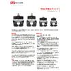 空気圧作動式グリップ『2712-04xシリーズ』 表紙画像