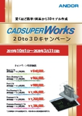【期間限定】3次元CADシステム 2Dto3Dキャンペーン