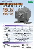 Ex2015対応 耐圧防爆形コントロールモータ dMCシリーズ