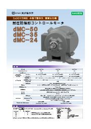 Ex2015対応 耐圧防爆形コントロールモータ dMCシリーズ 表紙画像