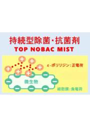 ポリリジン配合 持続型除菌・抗菌剤 TOP NOBAC MIST 表紙画像