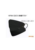 ALLDAY KF94防疫マスク 製品カタログ
