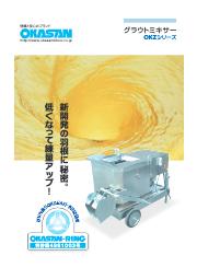 ■プレミックスモルタル・無収縮モルタル・PCグラウト・セメントミルクの専用ミキサー■モルタルグラウトミキサーOKZシリーズ 表紙画像