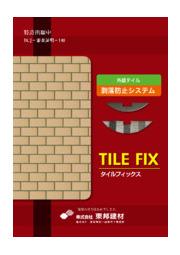 美観を損なわないタイルの剥落防止工法『タイルフィックス』 表紙画像